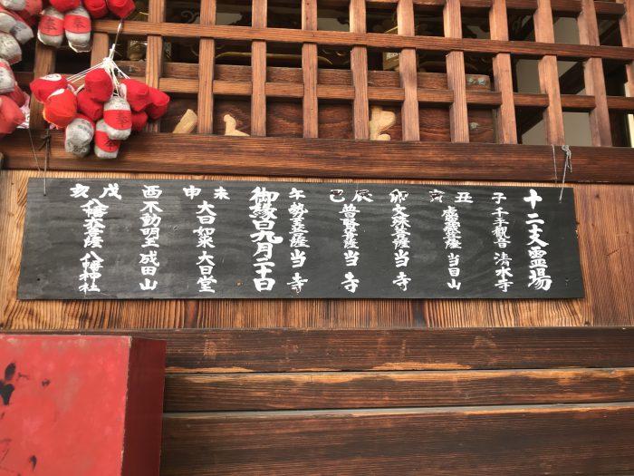 藤枝良縁祈願のお寺満蔵寺3
