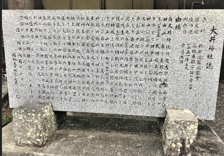 大井神社西益津パワースポット静岡恋活デート5