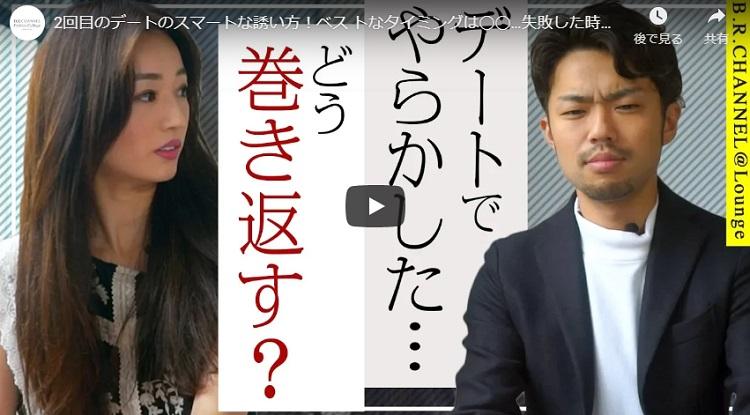 デート失敗の巻き返し静岡恋活デート