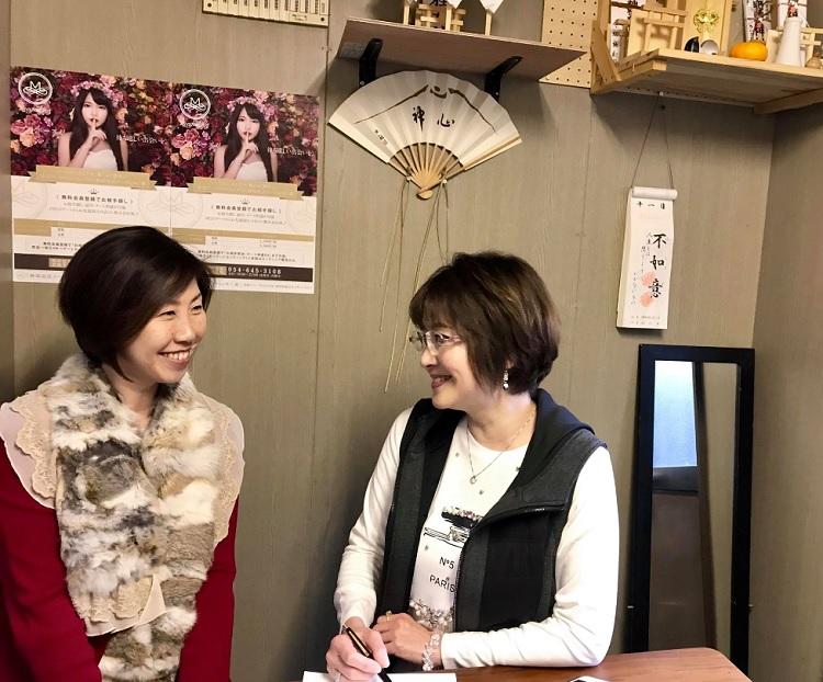 静岡恋活デート算命学占い恋愛結婚