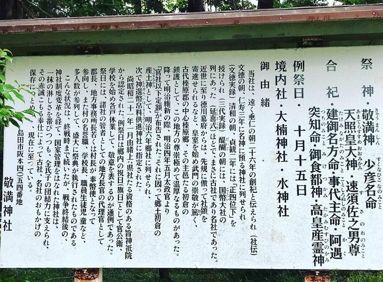 敬満神社由緒