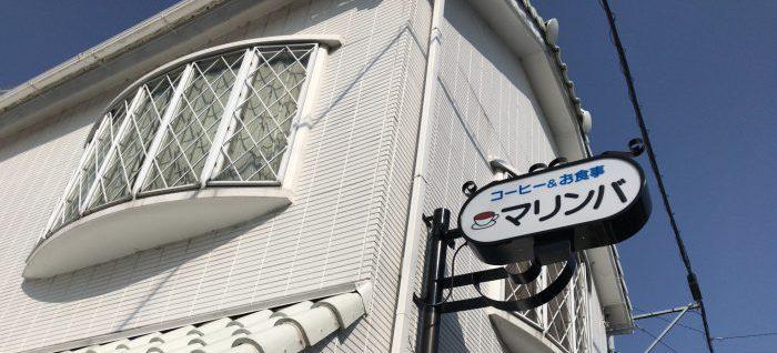 静岡恋活的な藤枝喫茶店カフェランチ