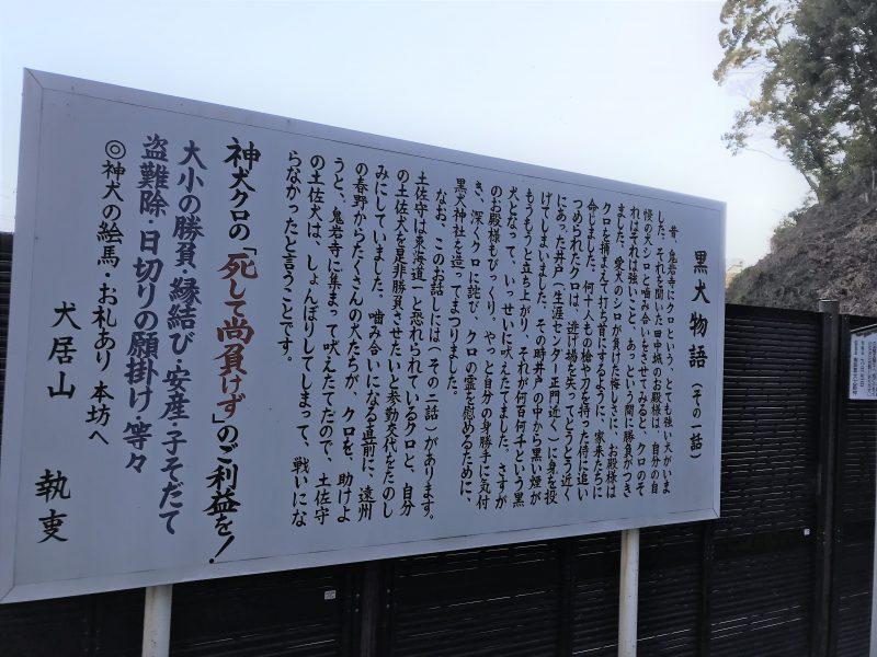 鬼岩寺境内の黒犬神社