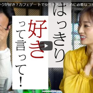 デートで女性を落とすコツ静岡恋活デート