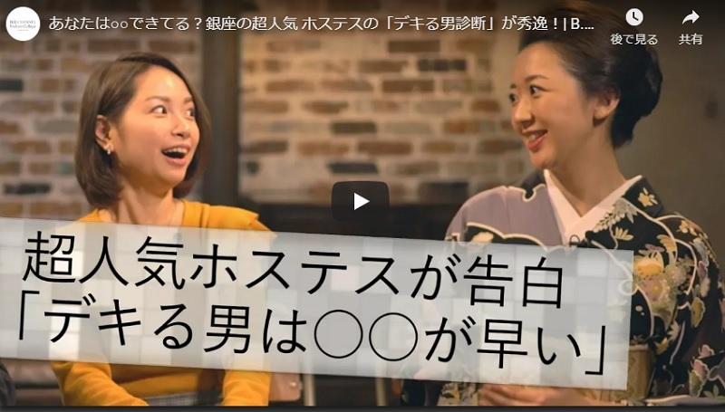 出来る男静岡恋活デート