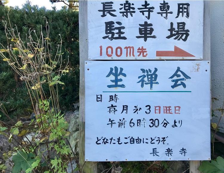 藤枝長楽寺の座禅会