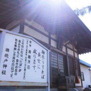 清水区折戸瀬織戸神社へ静岡恋活デートめぐ婚