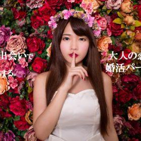 婚活静岡藤枝出会い「大人の恋バナ婚活パーティー」