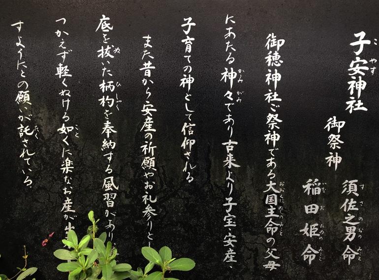 御穂神社の子安神社