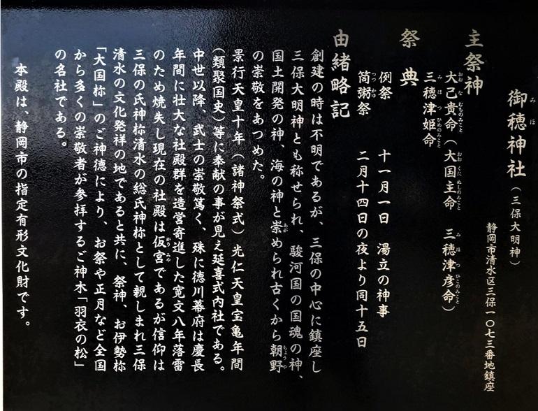 御穂神社の由緒